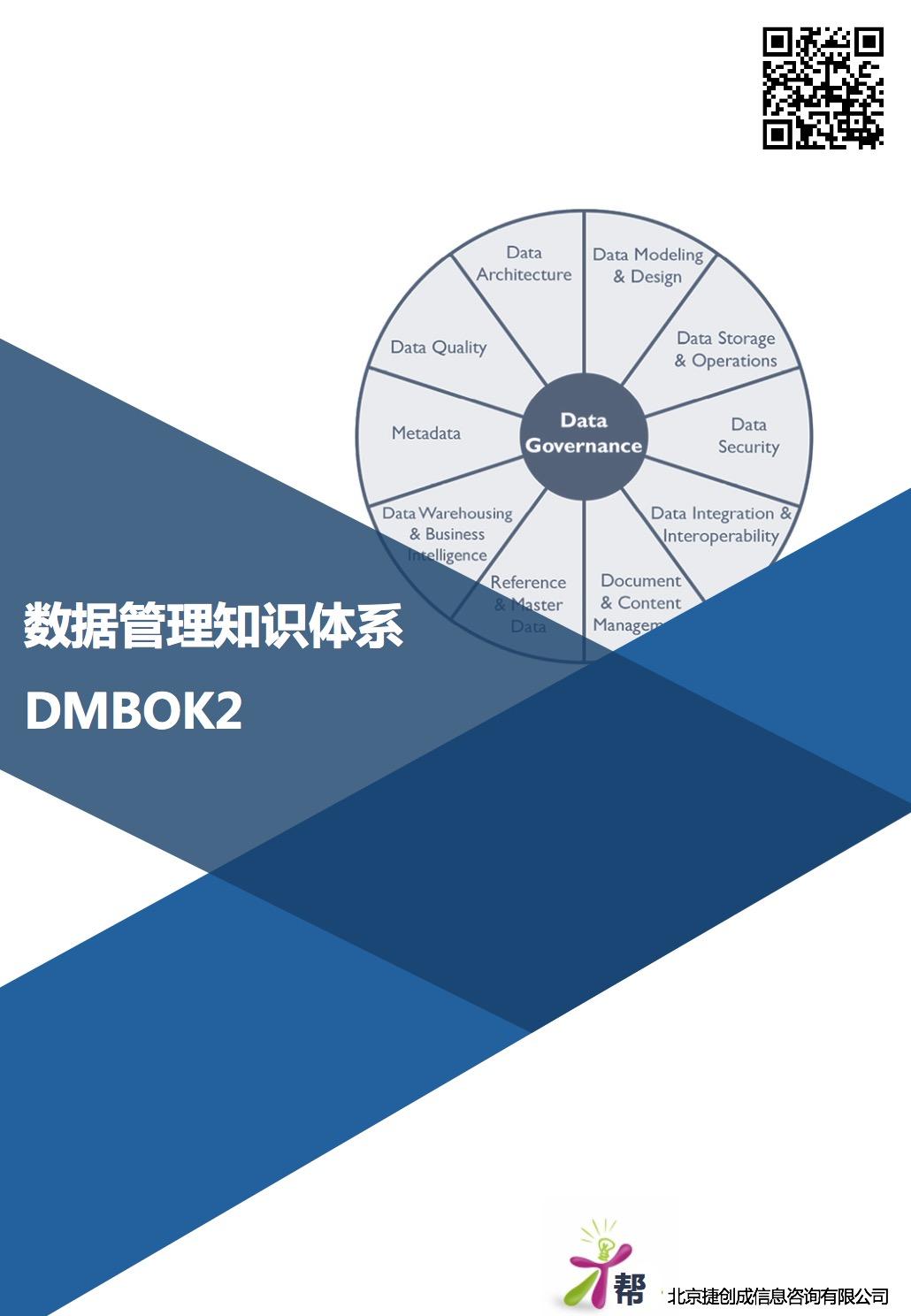 DMBOK公开课讲义封面