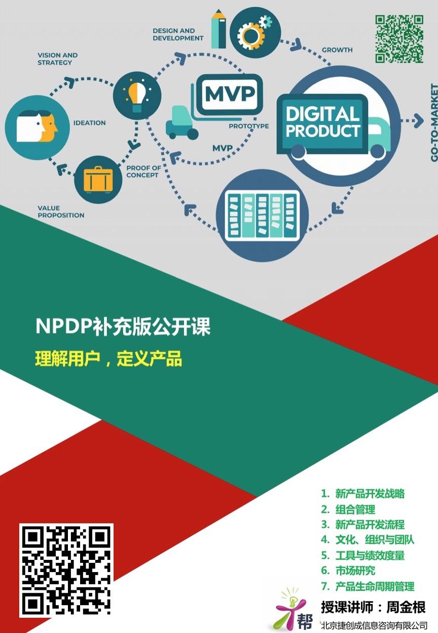 NPDP补充版